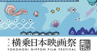 yokonori nippon 横乗り日本映画祭