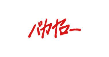 DAYZE バカヤロー 堀井優作 堀井良輔