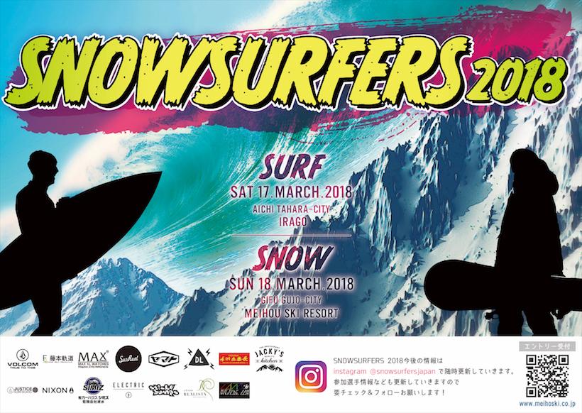 snowsurfer スノーサーファー