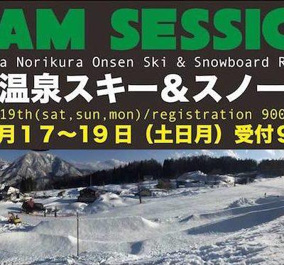 スノーボード snowboard bowl ボウル