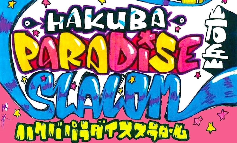白馬 バンクドスラローム hakuba banked slalom