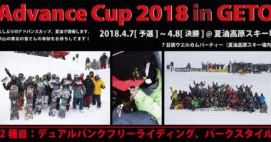 アドバンスカップ advance cup