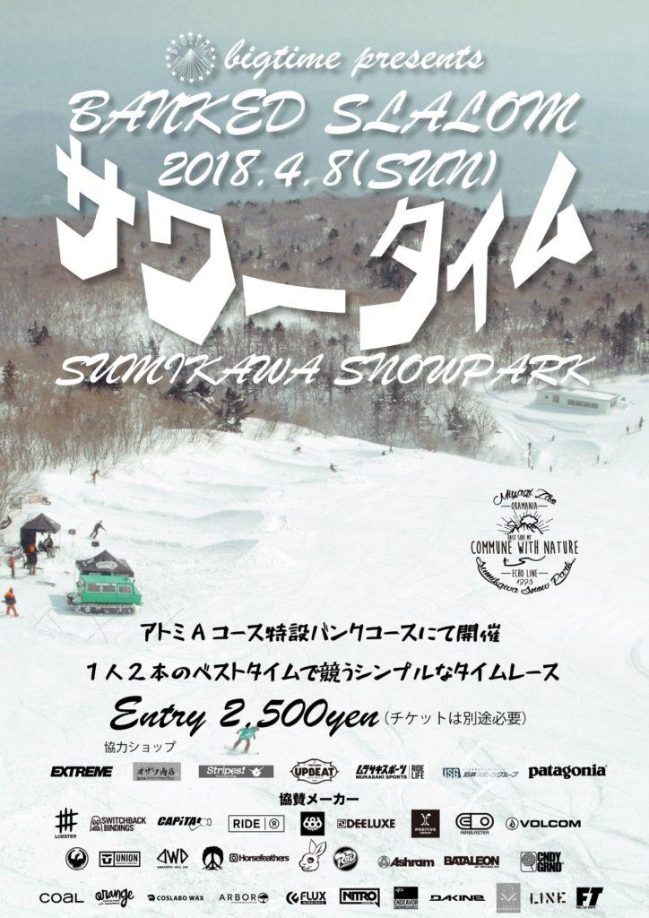 バンクドスラローム banled slalom snowboawd スノーボード