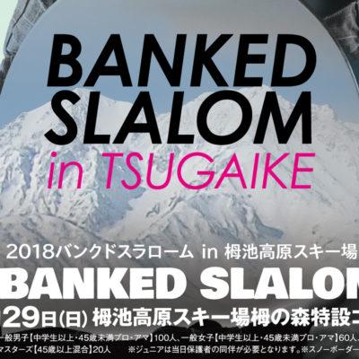 tsugaike 栂池 バンクドスラローム banked slalom