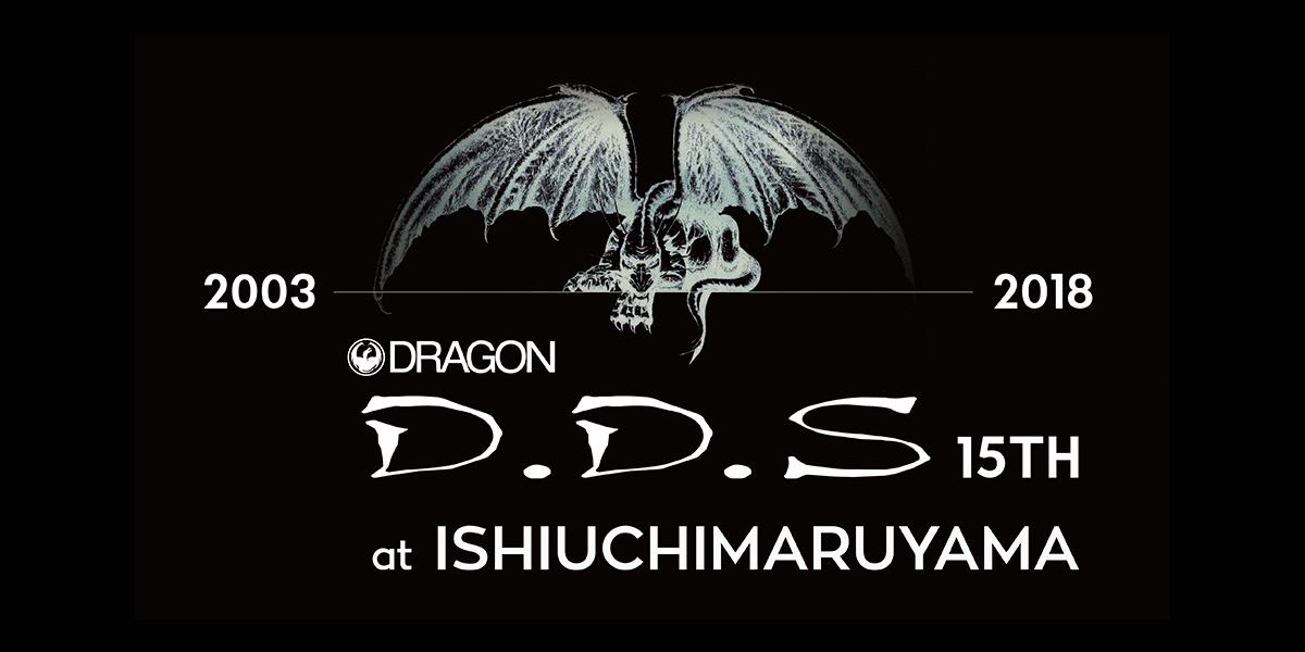 dragon dds 石打丸山