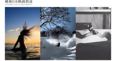 横乗日本映画祭 yokonori nippon film festival