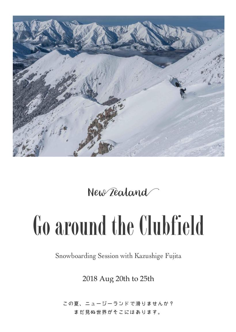 NZ バックカントリーツアー