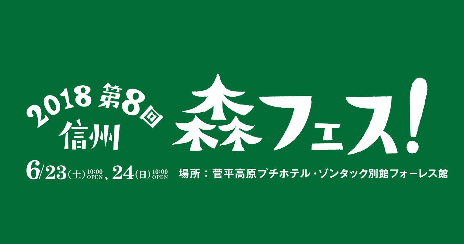 森フェス nagano 長野 菅平