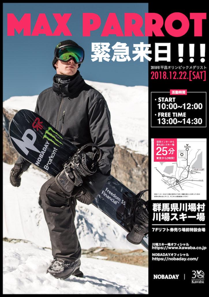川場スキー場 max parrot スキー場開発 NSD
