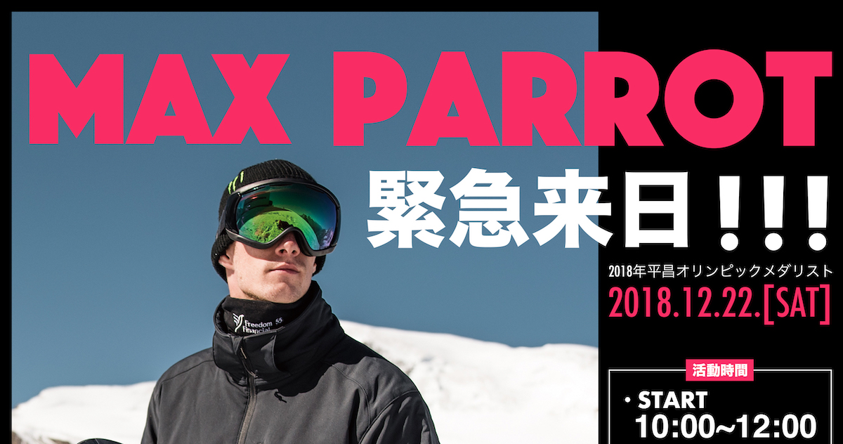 川場スキー場 max parrot