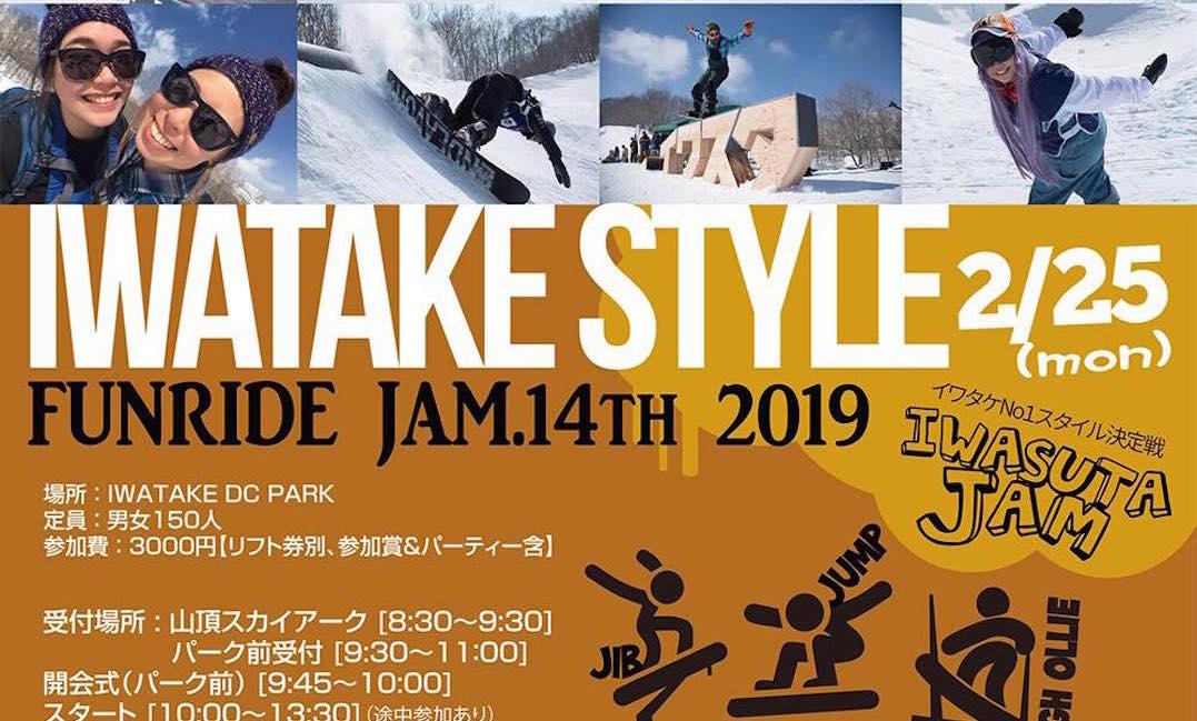 岩岳スタイル iwatake style
