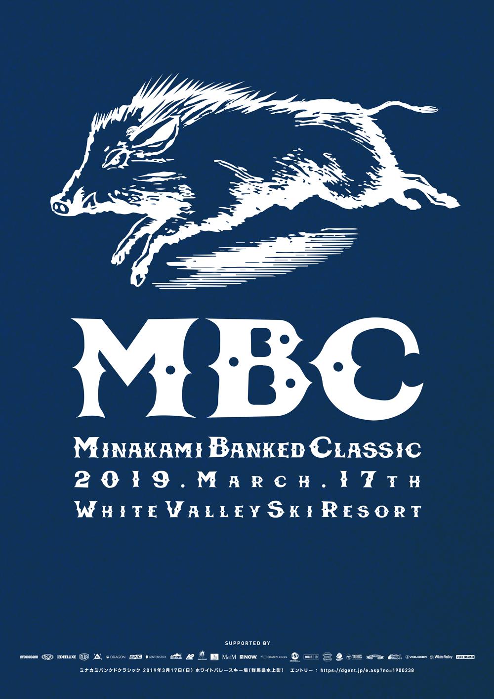 Minakami Banked Classic 2019