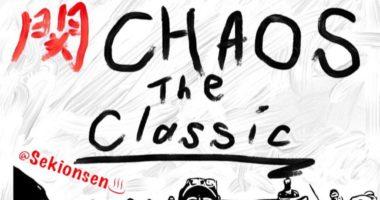 関Chaos