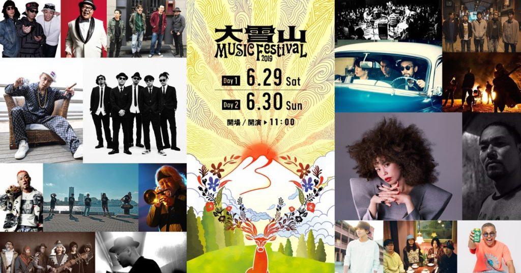 大雪山Music Festival