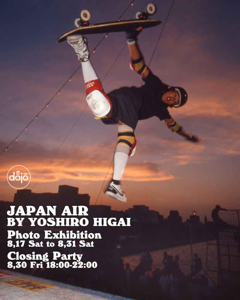 樋貝吉郎 Japan Air Nike SB Dojo