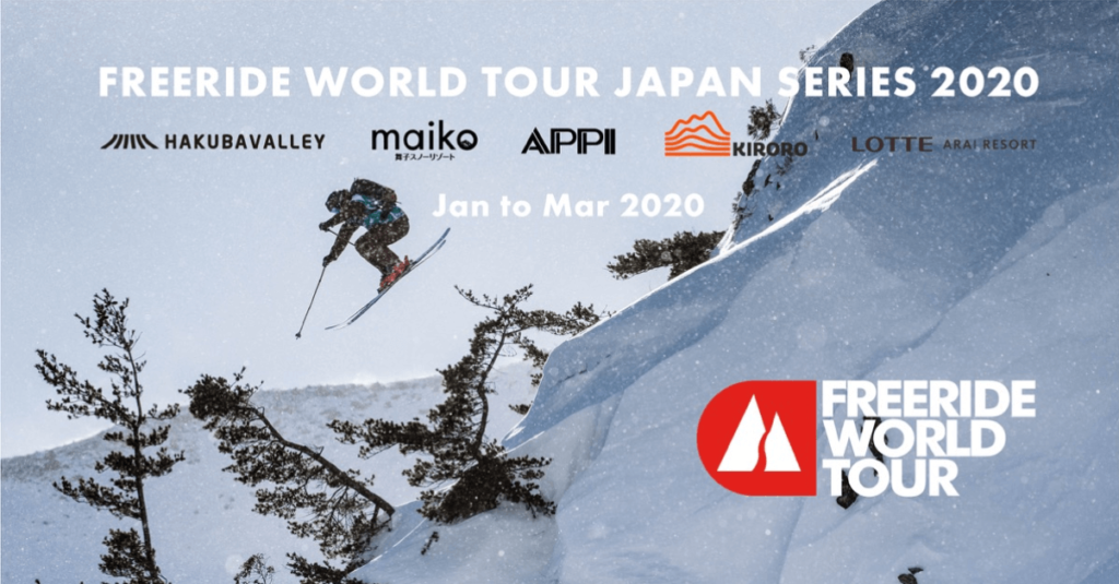 Freeride World Tour Japan フリーライド
