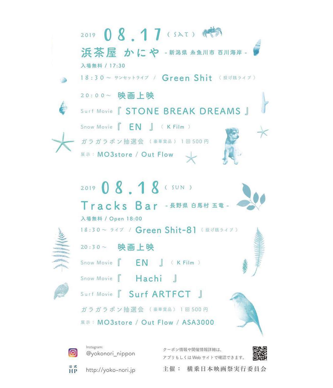 横乗日本映画祭