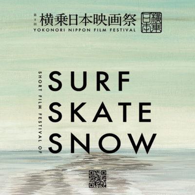 横乗日本映画祭 2019