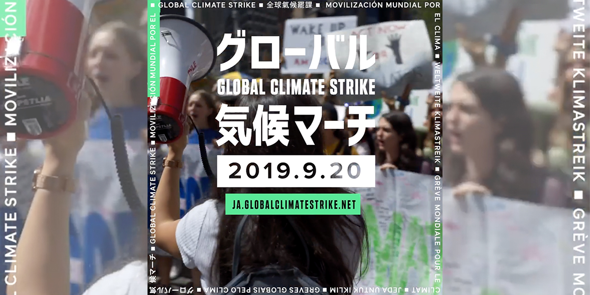 グローバル気候マーチ2019
