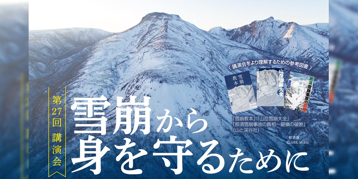雪崩から身を守るために