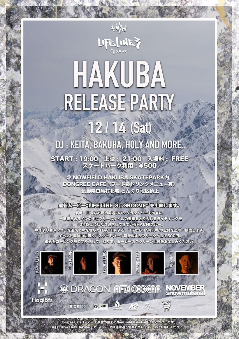hakuba valley 白馬 ハチクルー hachi crew