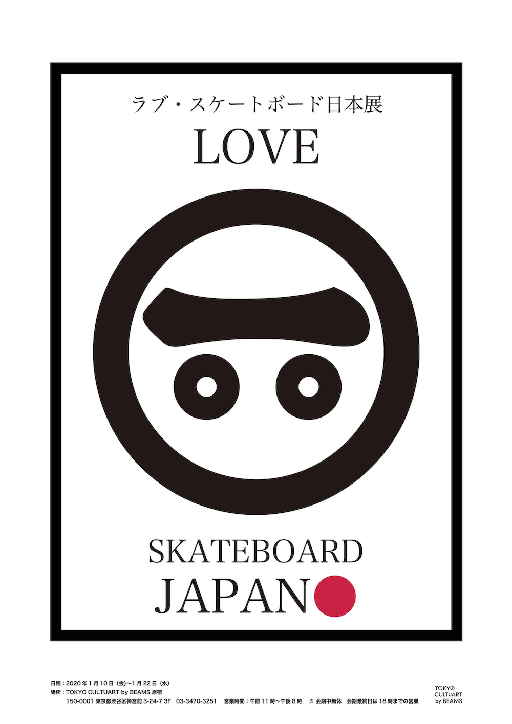 love-skateboard ラブ・スケートボード