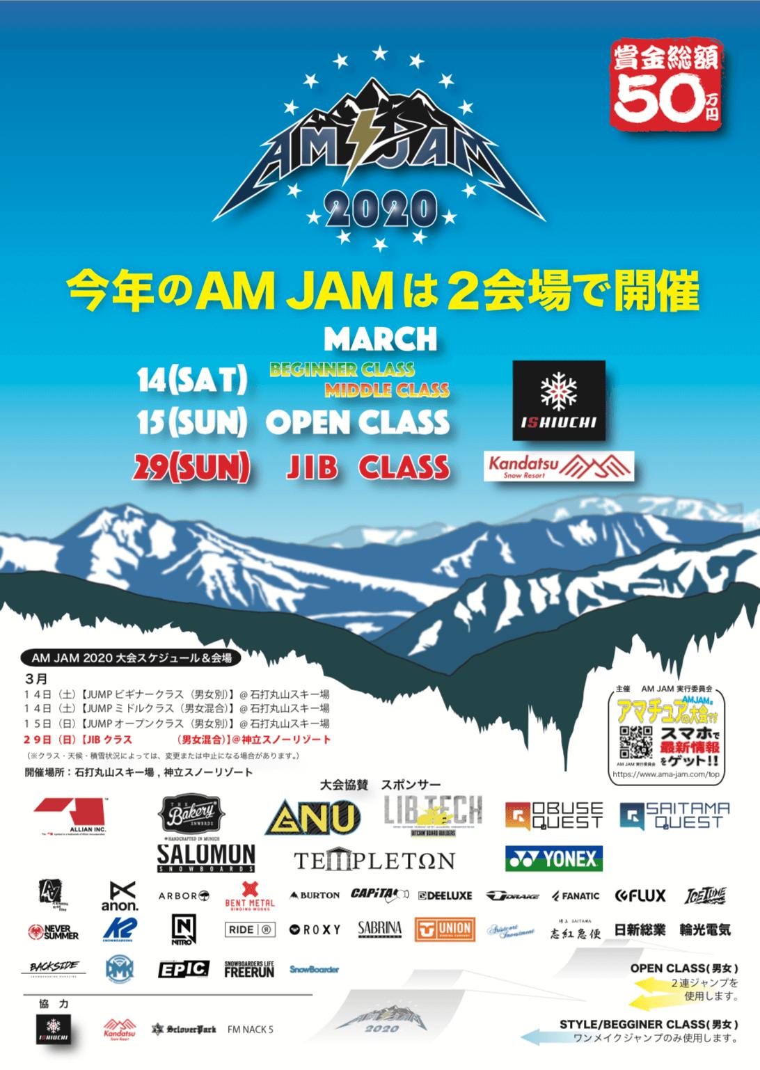 Ama Jam スノーボードコンテスト