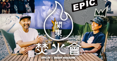 関東焚火會 Diggin Magazine POW