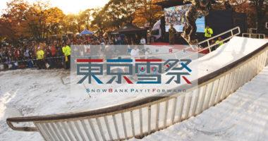 Snowbank スノーバンク