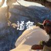 國母和宏と佐藤秀平によるVLOG – 道楽 EP12 – INK / 上塗り