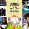 「大雪山 MUSIC FESTIVAL 2019」× 『KAMIKAZU』