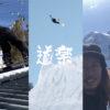 道楽 – DOURAKU – EPISODE 14 – GIANの旅行