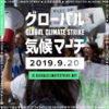 気候変動啓発マーチ「GLOBAL CLIMATE STRIKE」が9月20日(金)に全国で一斉開催