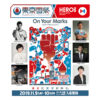 東京雪祭SNOWBANK PAY IT FORWARD × HEROS FESTA 2019開催のお知らせ
