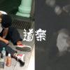 國母和宏と佐藤秀平によるVlog 道楽 - EP15 - 2019 TORA TORA TORA TOUR