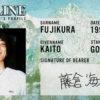 PROLINE - 藤倉海人 / KAITO FUJIKURA