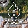 [関東焚火會] EP1:POWってなに!? 小松吾郎 / PROTECT OUR WINTERS