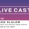 【LIVE】「TENJIN BANKED SLALOM 2021」ライブ中継