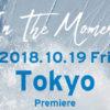 HEART FILMSによる『IN THE MOMENT』東京試写会が開催